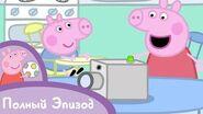 Свинка Пеппа - Папина камера