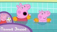 Свинка Пеппа - Плавание