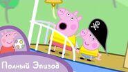 Свинка Пеппа - S01 E48 Дедушкин корабль (Серия целиком)