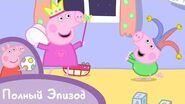 Свинка Пеппа - Без родителей