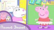 Свинка Пеппа - Урок балета