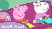 Свинка Пеппа - Школьный автобус