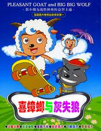喜羊羊与灰太狼2019新图片(台湾版).jpg
