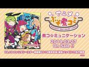 『PSO2』「アニメぷそ煮コミ」主題歌 「煮コ☆ミュニケーション」公式 試聴動画