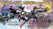 Exlesia zenith pso2.jpg