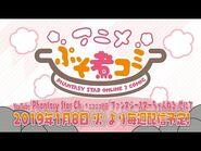 『PSO2』「アニメぷそ煮コミ」紹介PV