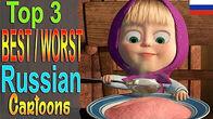 BestWorstRussianCartoons.jpg