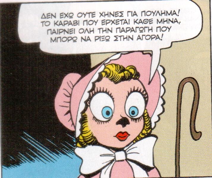 Pierrette Plumentett
