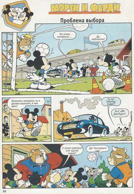 Duel au sommet (Mickey foot)