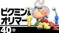 【スマブラSP】40:ピクミン&オリマー