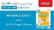 Wiiであそぶ ピクミン 紹介映像
