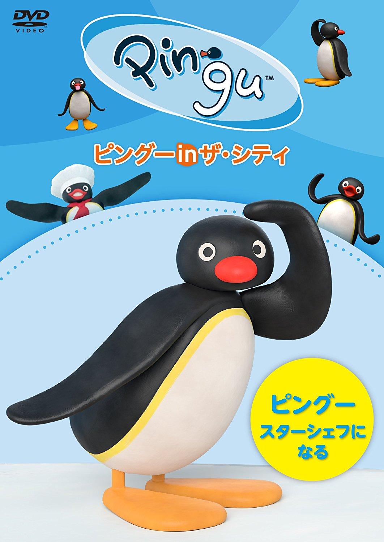 Pingu Becomes a Star Chef (DVD)