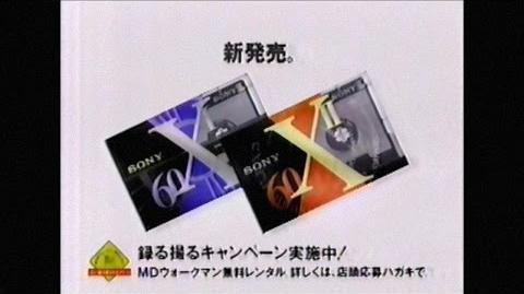 【懐かCM】1993年 SONY ソニー X カセットテープ ~Nostalgic CM of Japan~