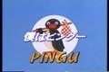 Hello,Pingu-JapaneseTitleCard