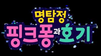 S2 - Korean