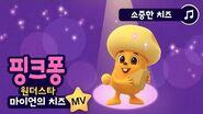 핑크퐁 원더스타 마이언 MV - 소중한 치즈 (ep