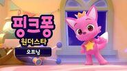 핑크퐁 원더스타 소원을 말해줘 호이포이 핑크퐁! 핑크퐁 원더스타 OST 1