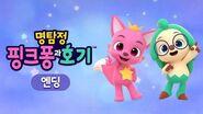 명탐정 핑크퐁과 호기 엔딩 공개 2020년 9월 24일 오후 2시 30분 KBS1TV 첫방영 유아애니메이션