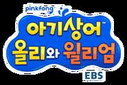 Baby Shark's Big Show original Korean logo