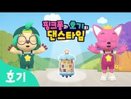 【어린이 율동】 우린 진정한 친구야 - 핑크퐁과 호기의 댄스타임 26화 - 핑크퐁 원더스타 - 호기! 핑크퐁 - 놀면서 배워요