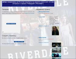 Riverdale Wiki до