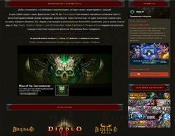 Diablo Wiki после
