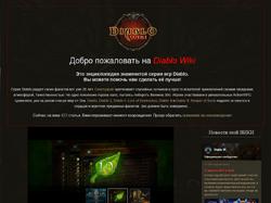 Diablo Wiki до