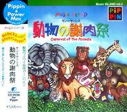 PAMac Music ISLAND v4 Carnival of the Animals jewelcase+sticker