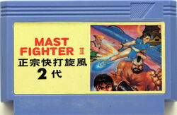 MasterFighterII.jpg