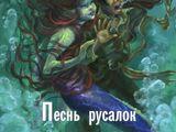 Приключения Джека Воробья. Песнь русалок