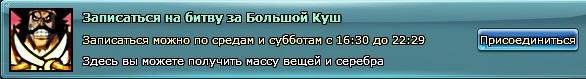 Большой Куш Регистрация.png