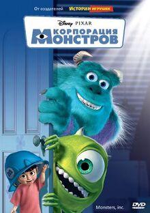 Movie poster monsters inc 2.JPG