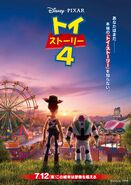 Toy Story 4 Japanese Poster