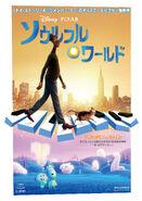 Soul Japanese Poster