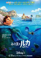 Luca Japanese Poster