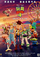 Toy Story 4 Chinese Poster