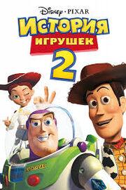 История игрушек 2 русский постер.jpeg