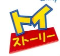 JapaneseToystory