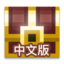 Traditional Chinese Pixel Dungeon.png