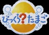 Logo-bikkuratamago.png
