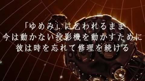 Planetarian ~ちいさなほしのゆめ~ OP-0