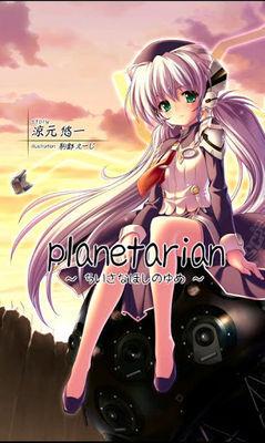 Planetarian CD.jpg