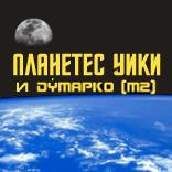 Planetes Уики