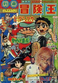 Saru no Wakusei (Adventure King).jpg