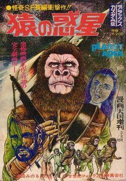 Saru no Wakusei (Manga Tengoku).jpg
