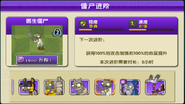 2 level upgrade Doctor Zombie