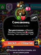 Rus Imposter