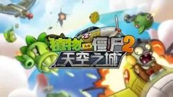 PvZ 2 China Castle in the Sky new world trailer!