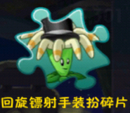 Piece of Puzzle Costume Bloomerang