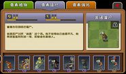 Almanac PvZ2 China Zombies